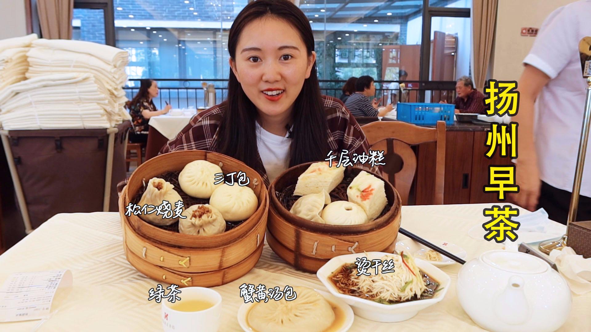 来扬州吃精致早茶,大酒店环境人均40元,点一桌能吃到中午!老年人爱来