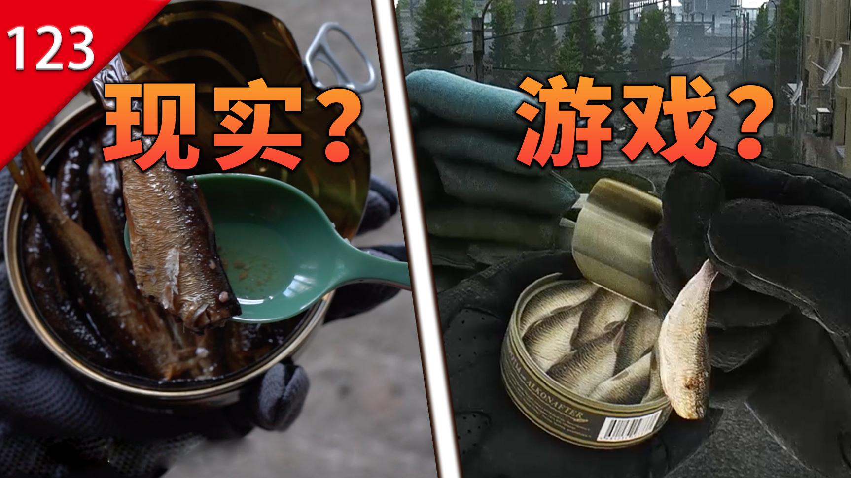 【不止游戏】游戏中那些奇怪的食物,在真实世界中味道是什么样?