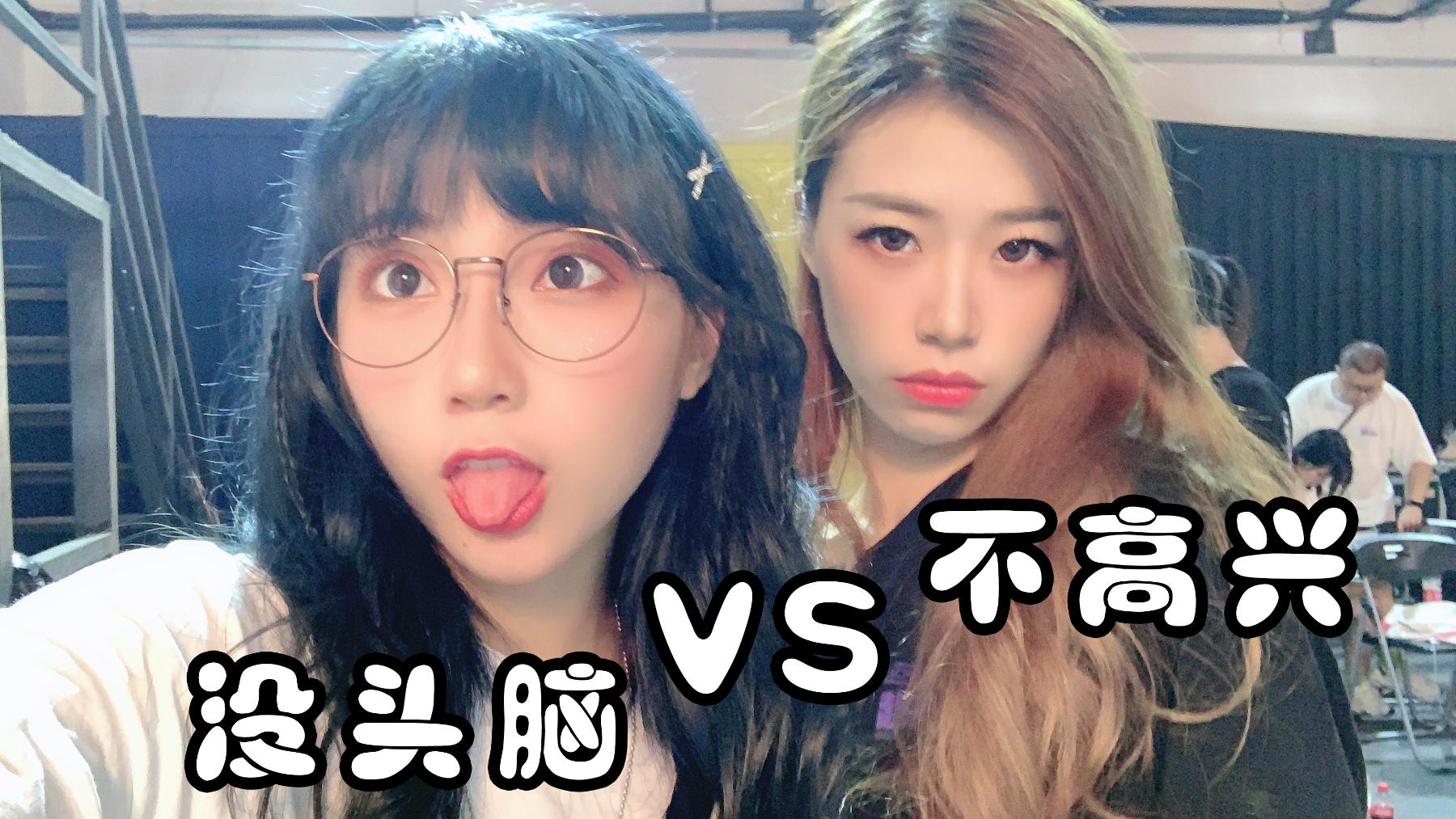 """成都萤火虫DAY2猜词游戏:没头脑&""""单""""推人 VS 不高兴&A站鹿晗"""
