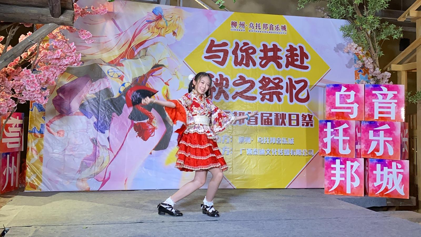 柳州小女生冰冰乌托邦音乐城秋日祭宅舞比赛LIVE千本樱
