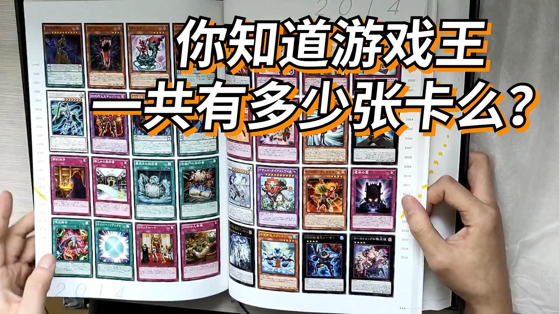 游戏王20周年画集开箱 1999-2019全卡牌图鉴 代发替朋友炫耀ing