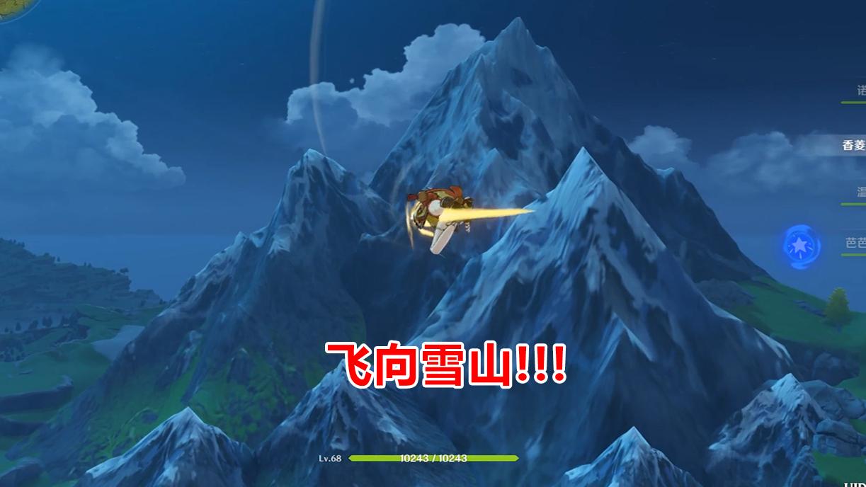 【原神】当璃月仙人香菱尝试用绝活飞向雪山!!!!!