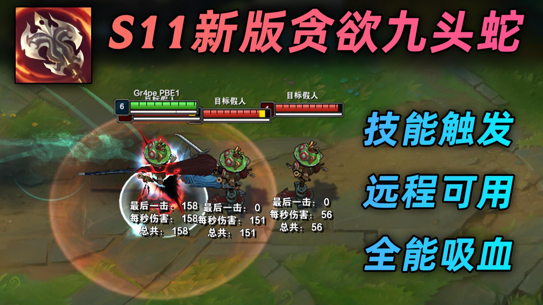 S11新版贪欲九头蛇:全能吸血+远程可用,技能也可触发,人人都能放烟花