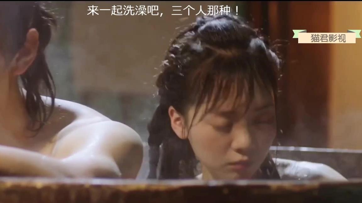 来一起洗澡吧,三个人那种!