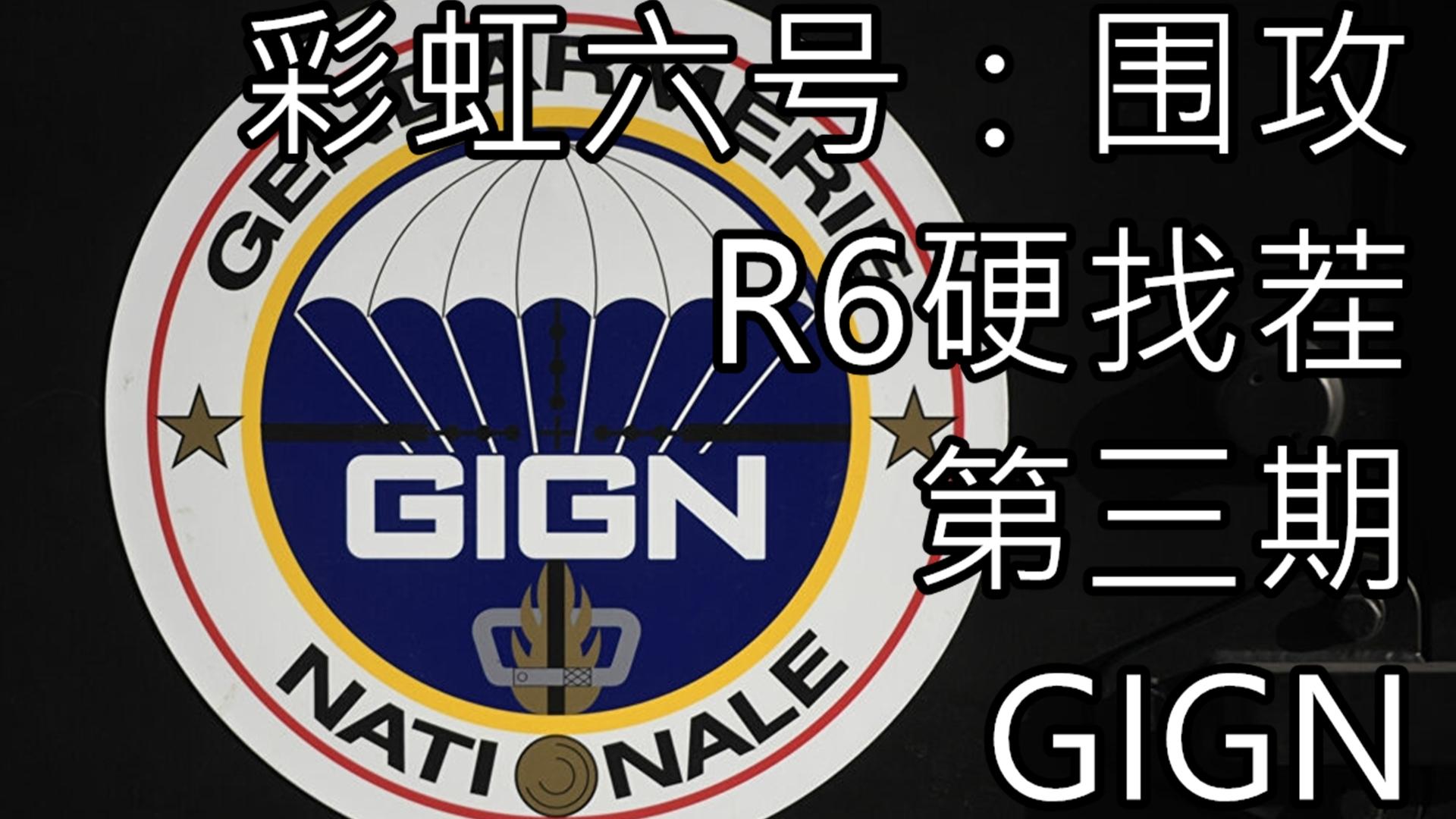 【R6硬找茬】第三期 GIGN(法国国家宪兵特勤队)