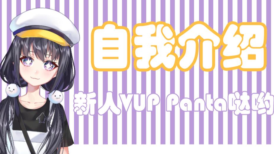 【Panta】企鹅迟到一个月的自我介绍