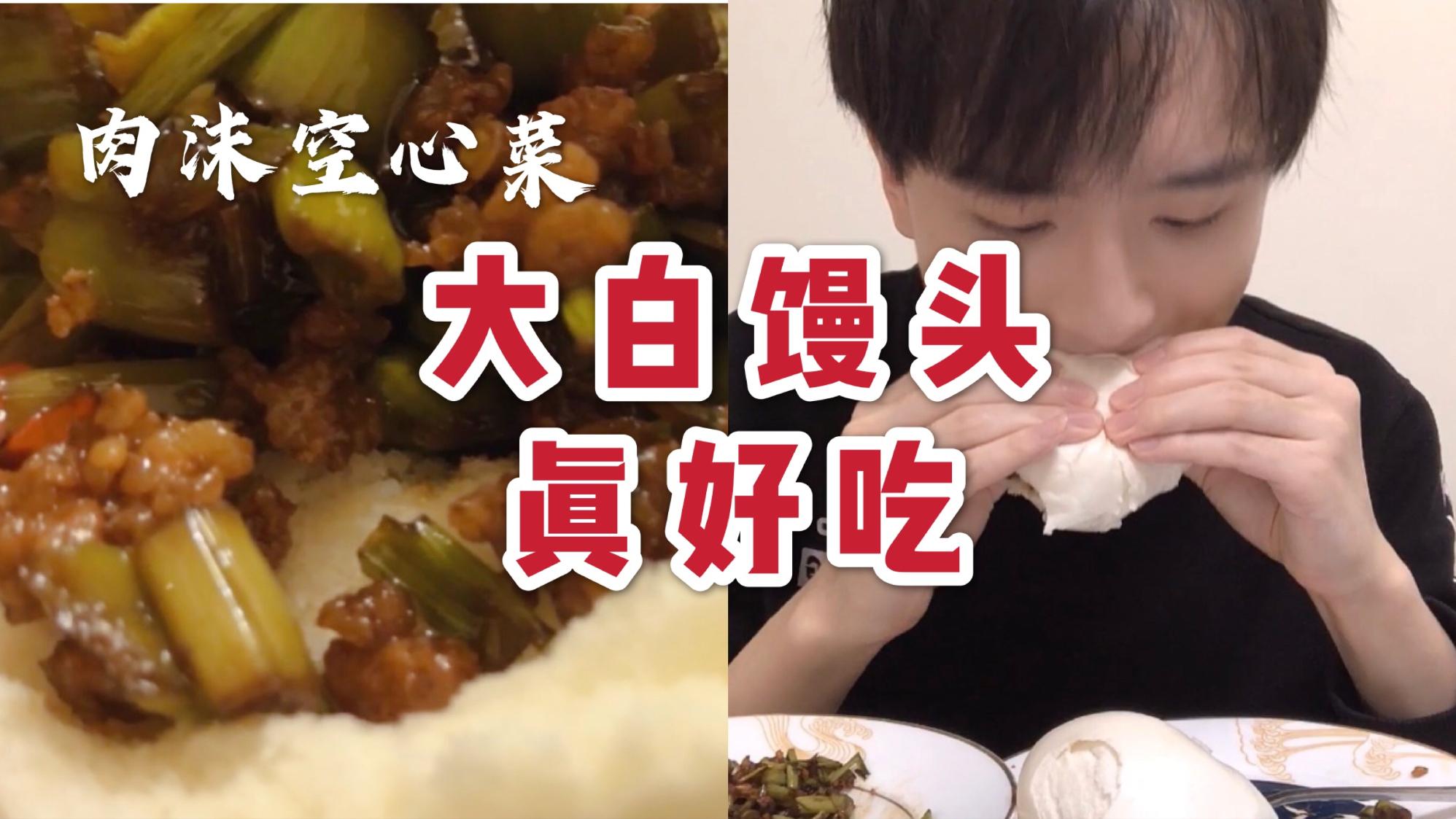【超A新生计划】肉沫空心菜-5分钟完成的快手菜,第一次吃八月炸