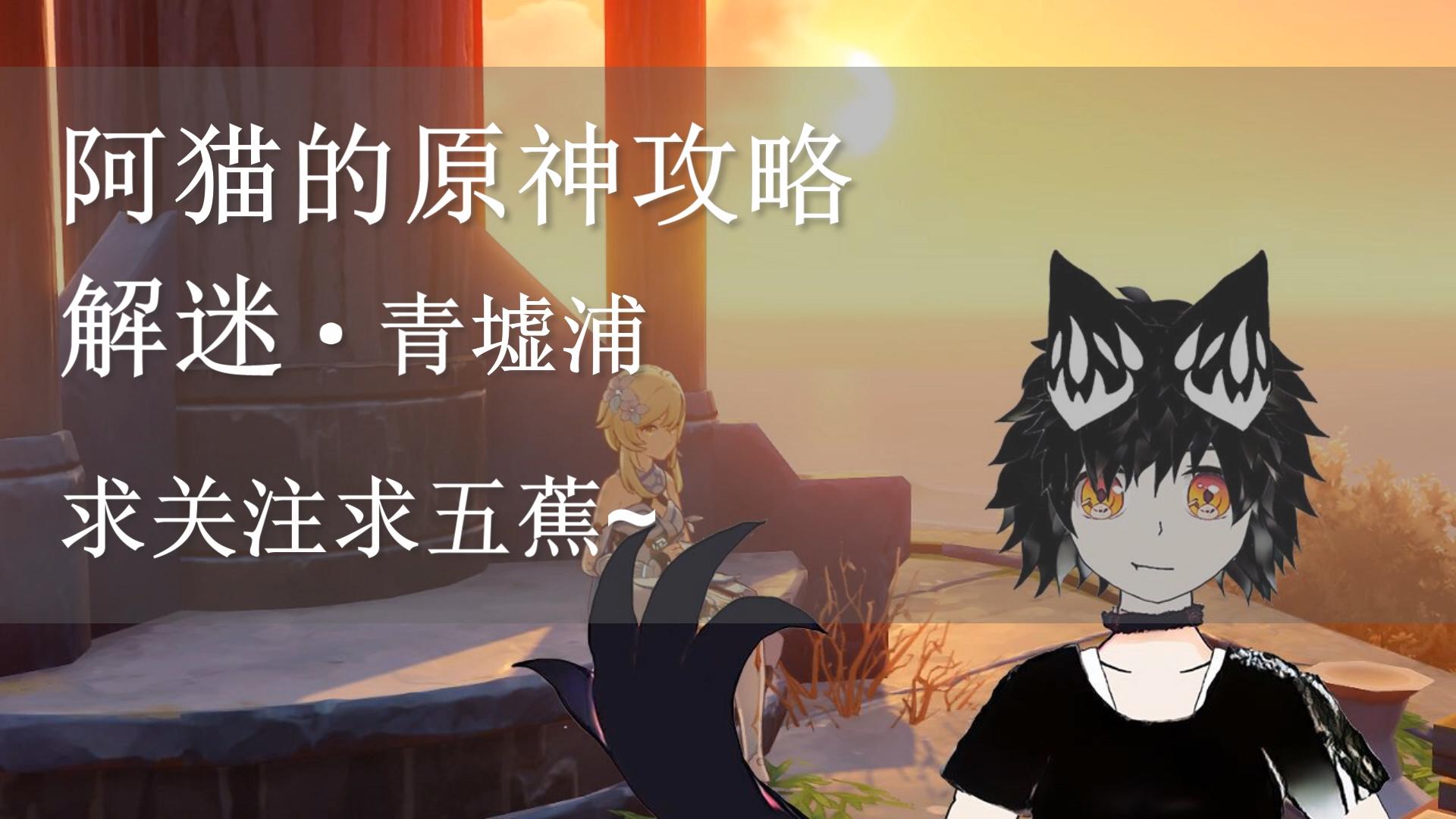 [阿猫的原神攻略]解迷·青墟浦