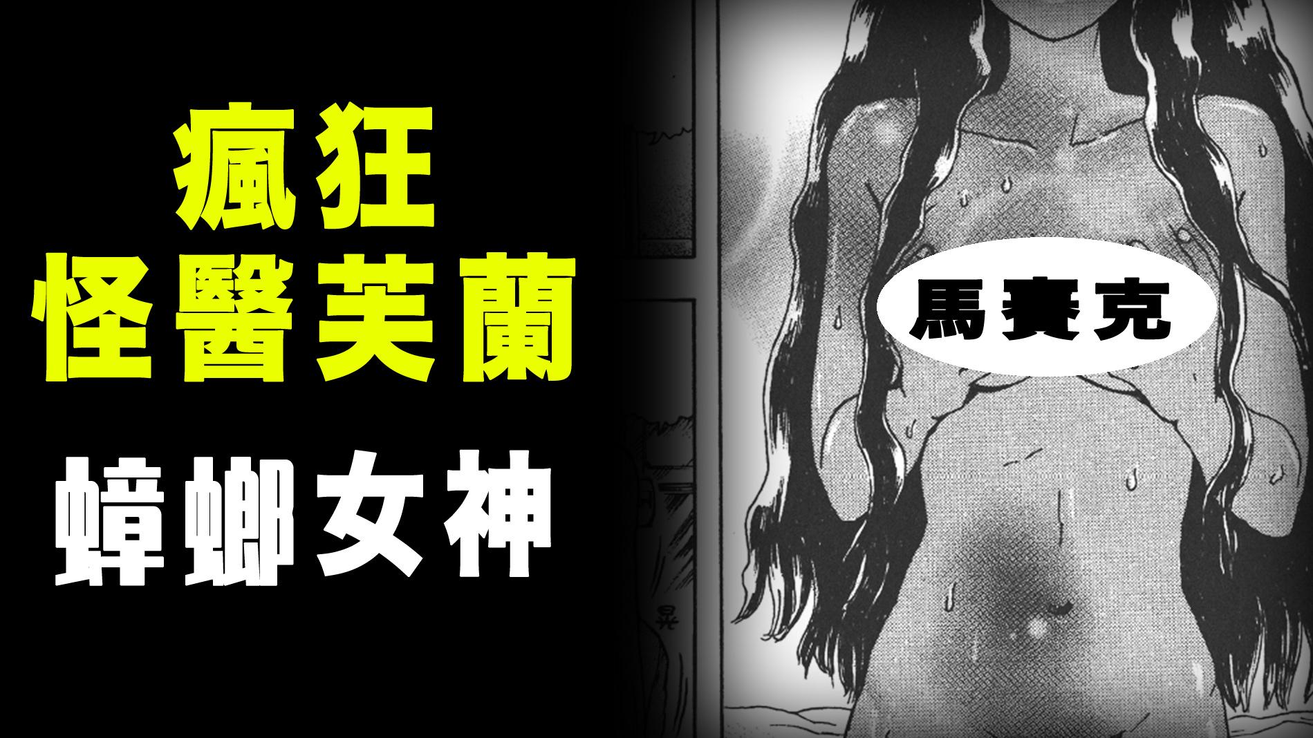 """【疯狂怪医芙兰·蟑螂女神】娇生惯养的""""女神""""被蟑螂馋到了身子"""