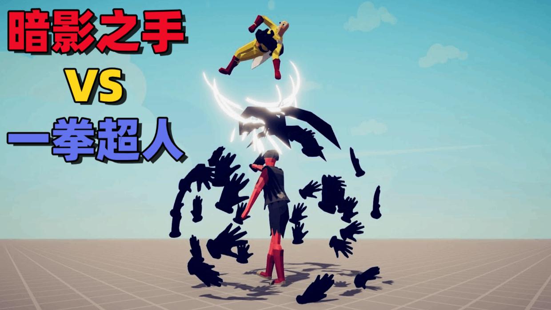 TABS:暗影之手VS一拳超人、模组兵种