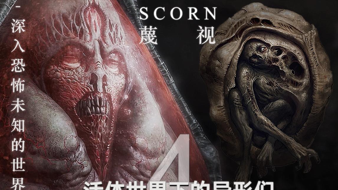 【蔑视(Scorn)】扭曲?超出常理?活体世界下的异形们