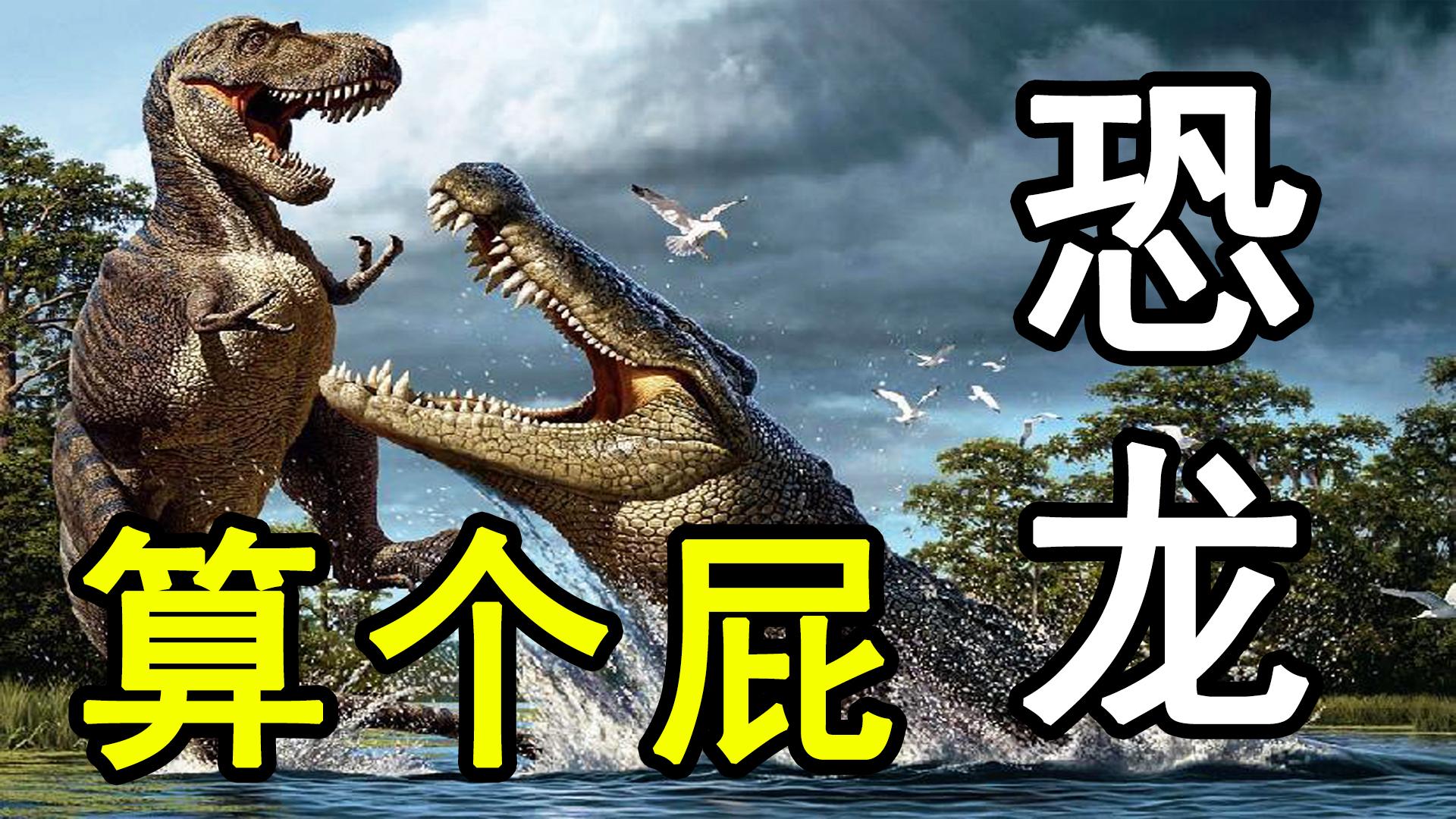 专吃恐龙的史前巨鳄?在营销号口中,这些远古生物都成神了!
