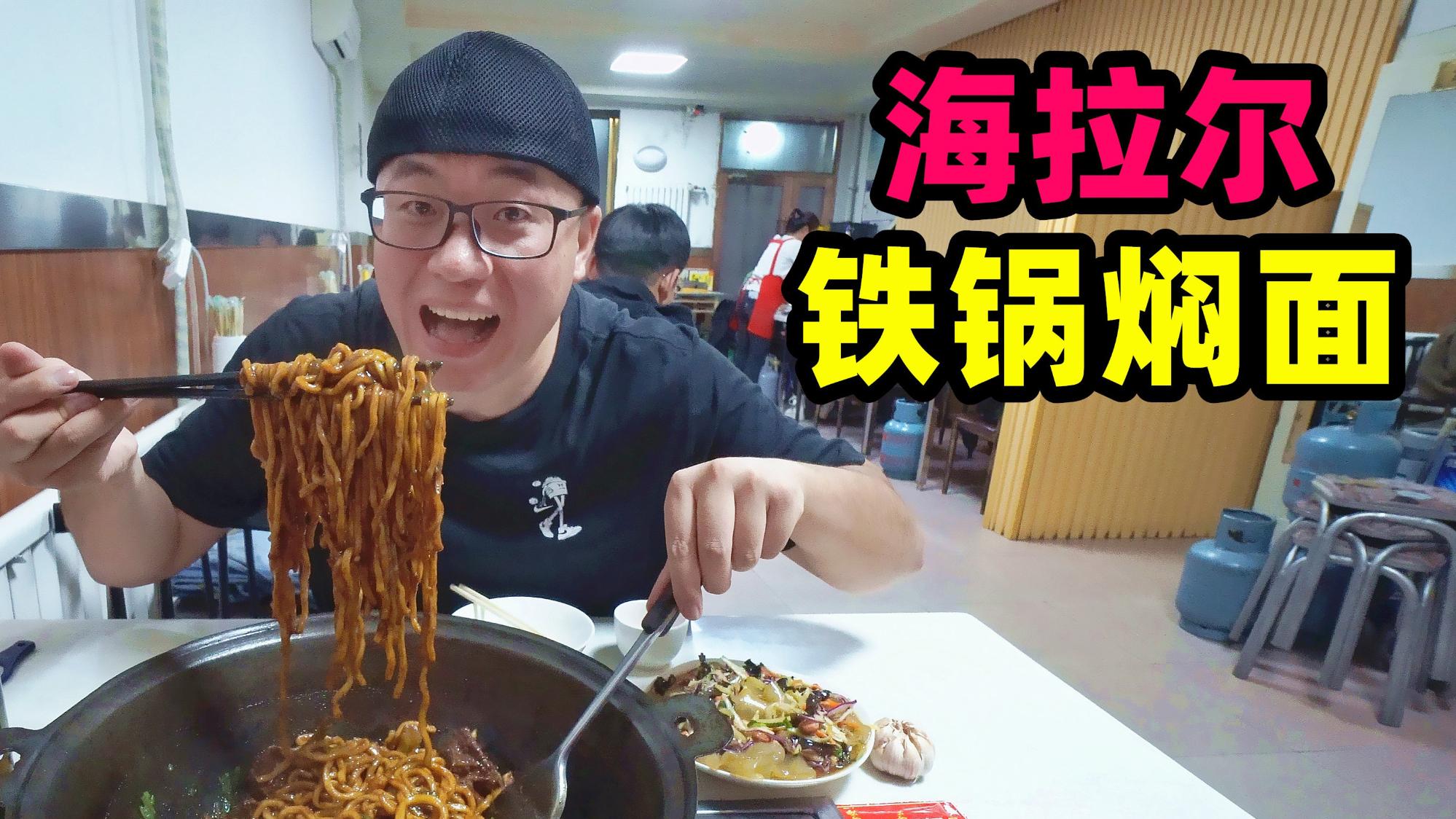 内蒙古铁锅焖面,排骨土豆面条,大铁锅现做,阿星吃东北大拉皮