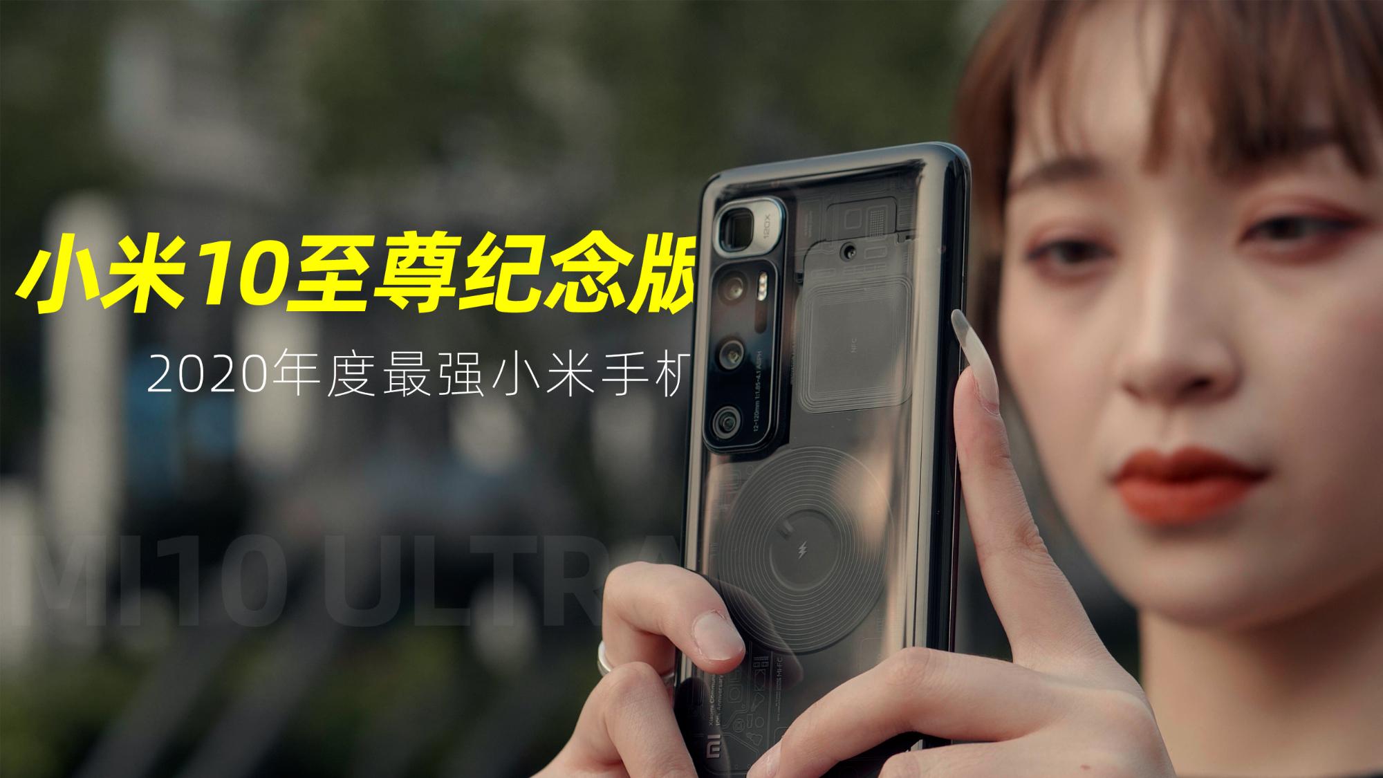 小米10至尊纪念版:2020年最强小米手机30天使用体验