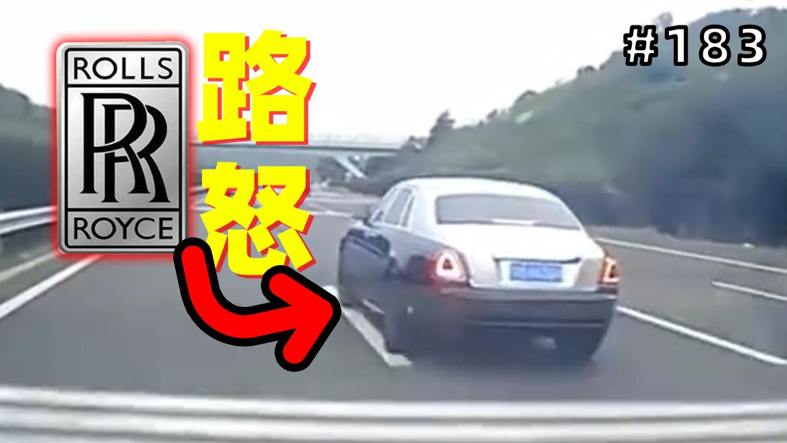 劳斯莱斯插队不成,在高速上路怒疯狂别车!【#183】