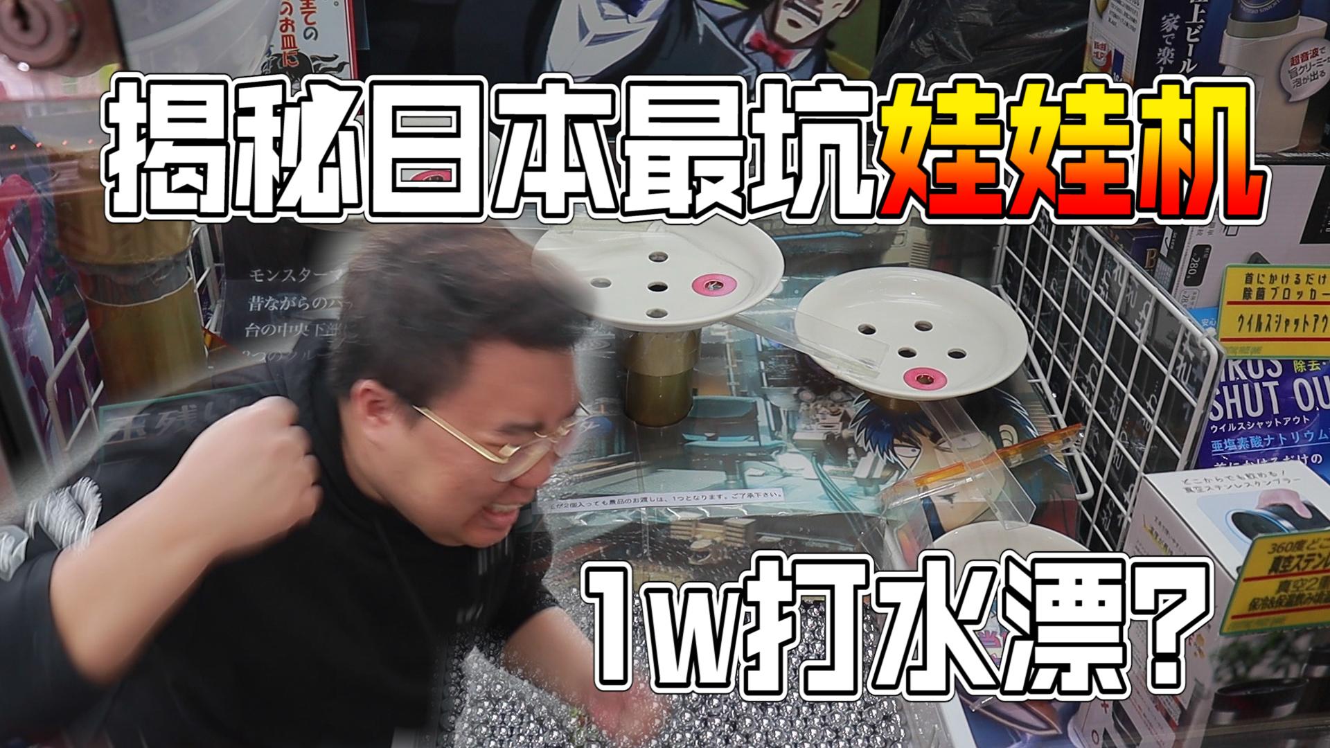 日本遇到史上最坑娃娃机,1W日元直接打水漂!