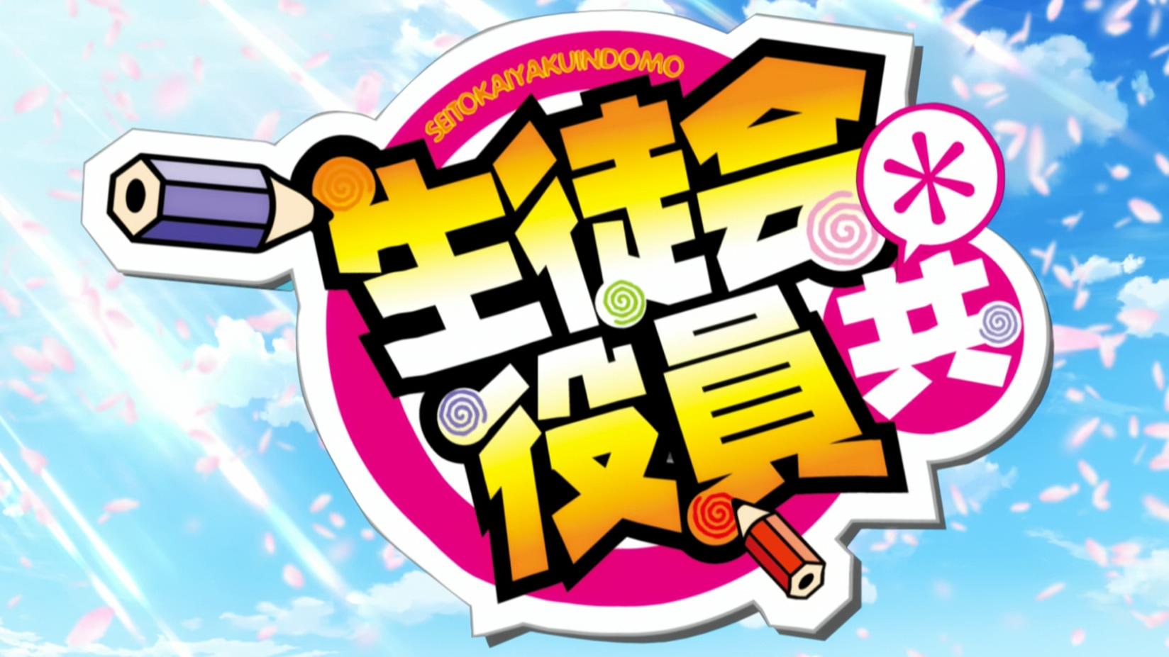 妄想学生会 第二季 event