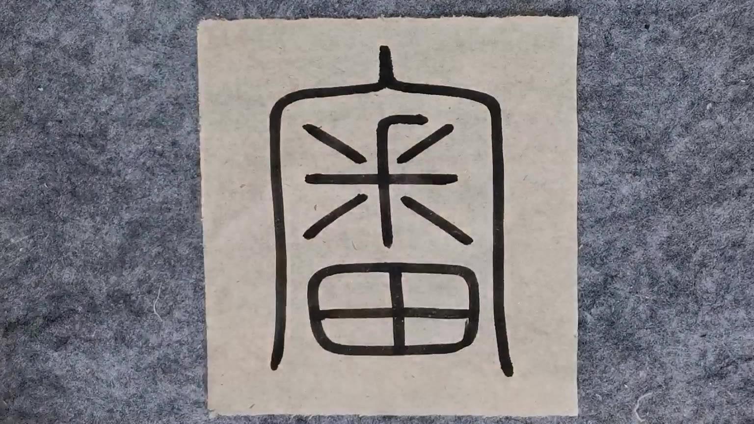 """小篆""""審"""",简体是""""审"""""""