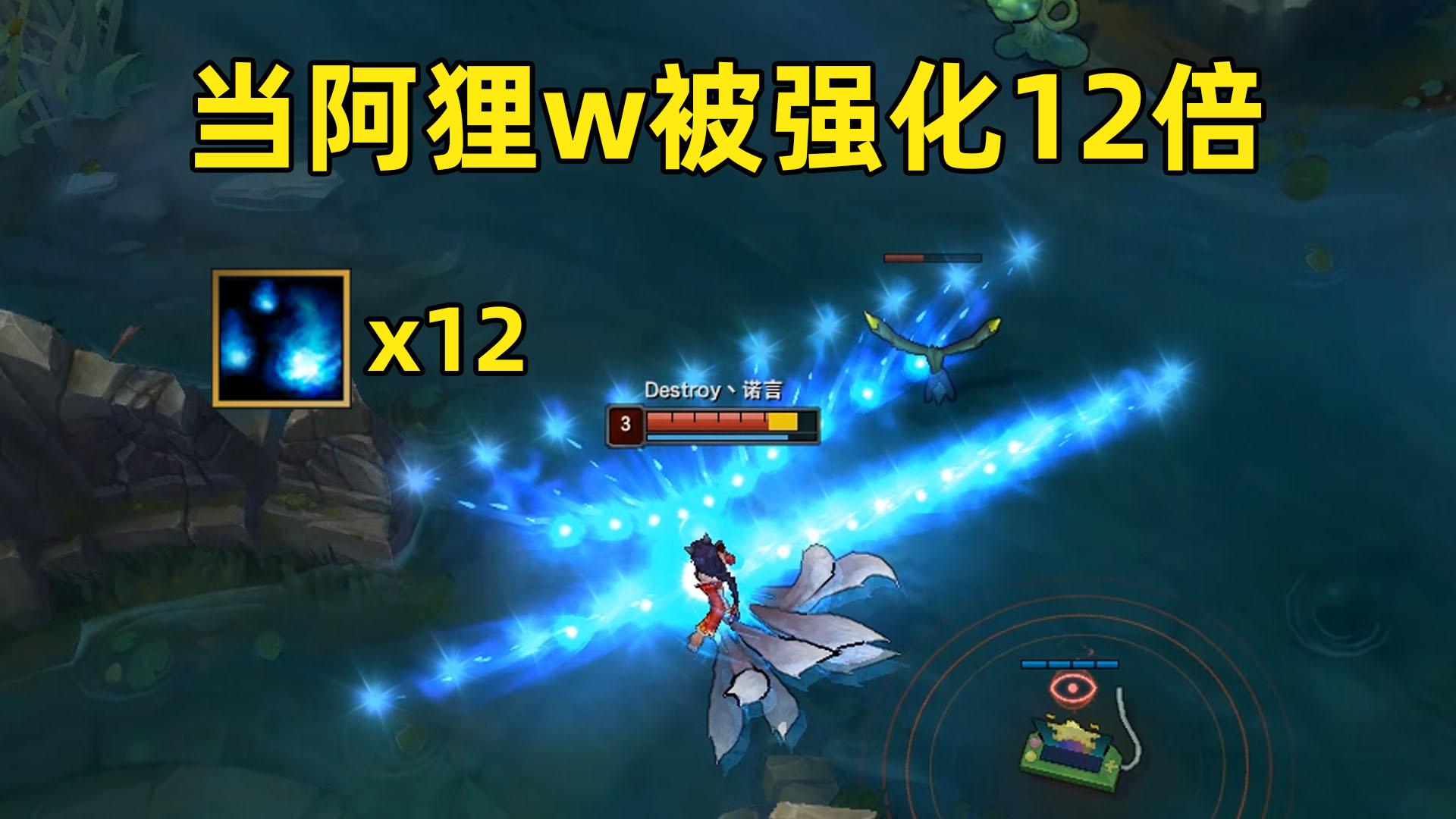 阿狸超级w:伤害强化12倍,跑的越快伤害越高!