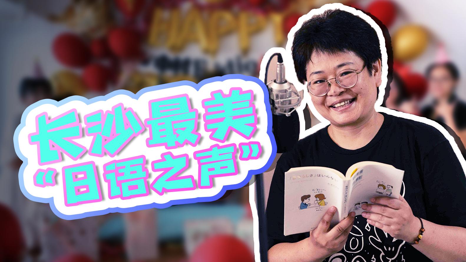 知名大学日语老师,为何辞职和学生一起创业?【我住在这里的理由 225】