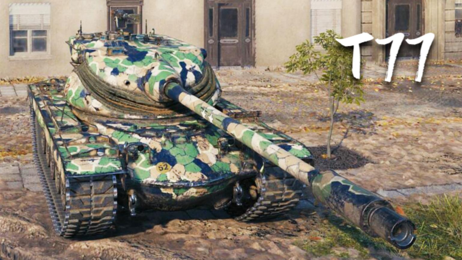 【坦克世界】T77:5杀 - 9千1输出,8级新贵(巴黎)