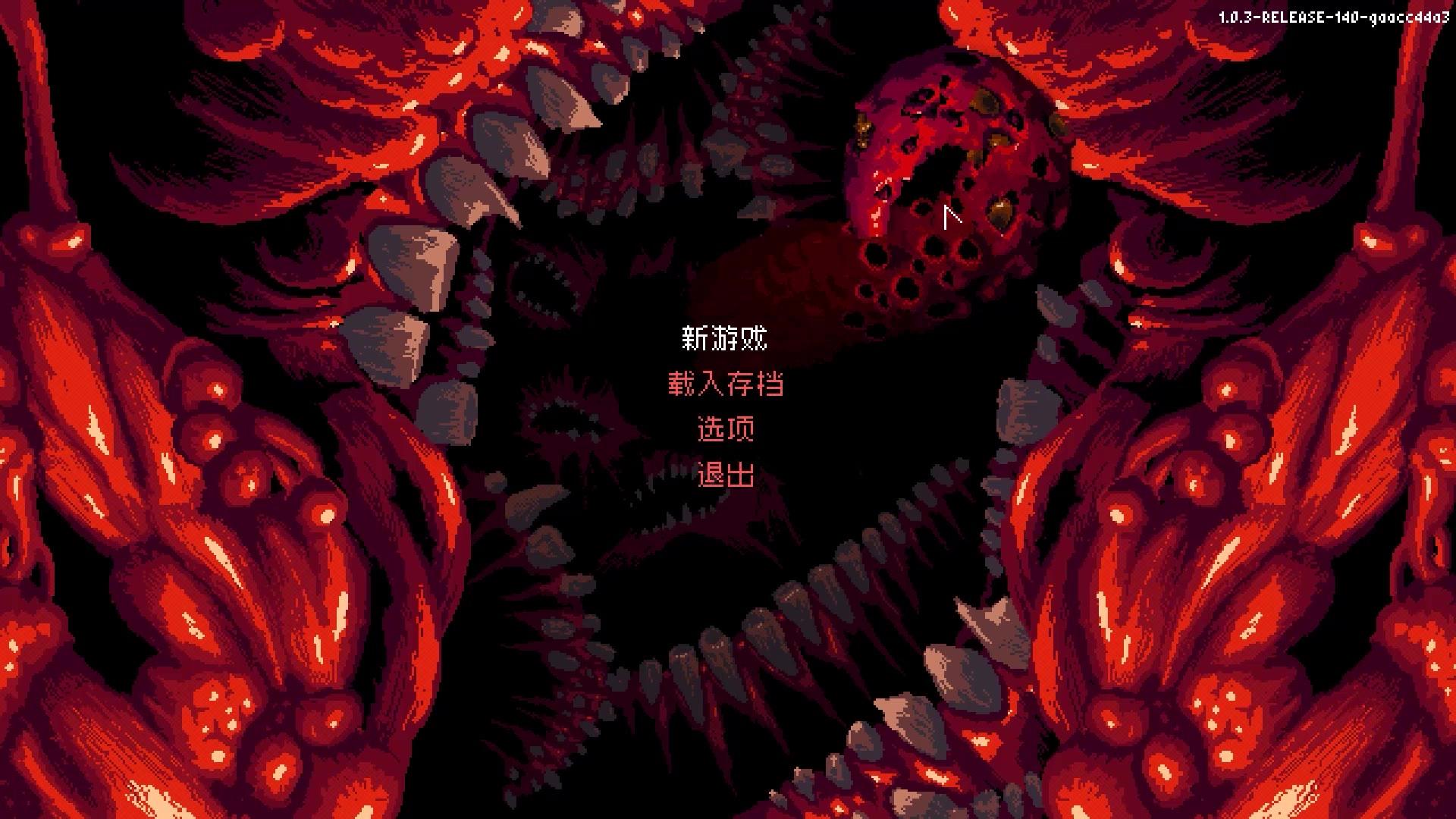 红怪1:凶残迅猛的红色物体