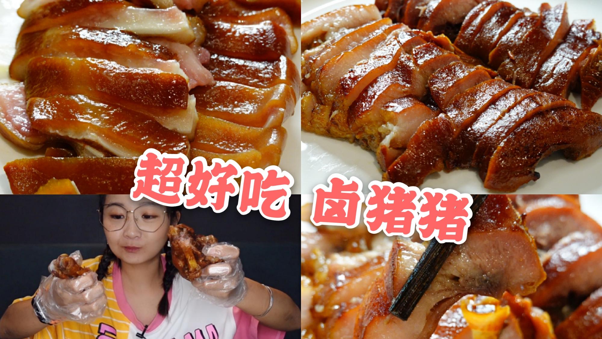 【逛吃北京】鱼锅店里的私房卤味!酱卤+熏肉融合,卤猪猪来啦!