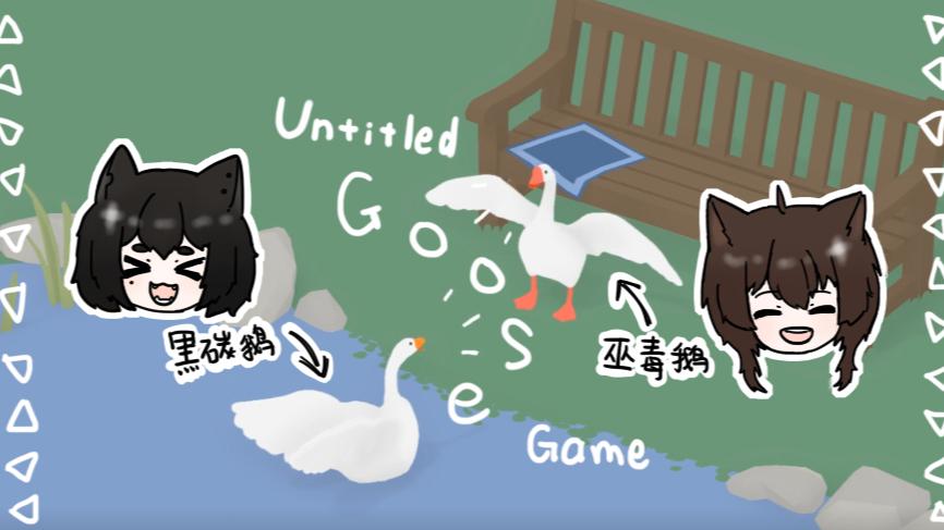 【黒碳&巫毒】Untitled Goose Game 没名字的鹅游戏 双人联机 录播【主线完结】