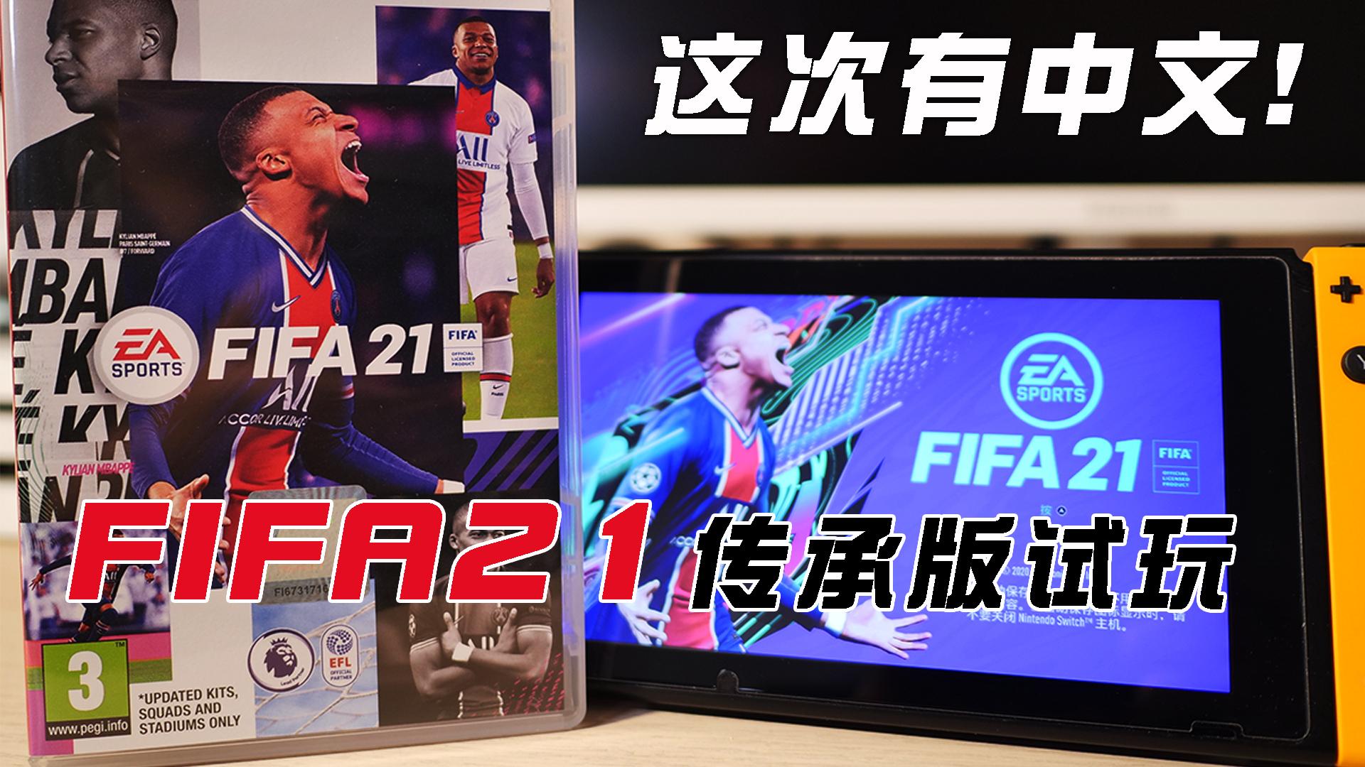 这次有中文了!Switch《FIFA21遗产版》试玩演示