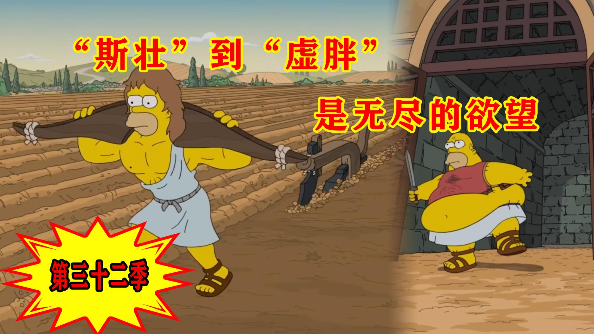 """【毛豆】众叛亲离,父子反目成仇,一切都因""""无尽的欲望""""《辛普森一家》"""
