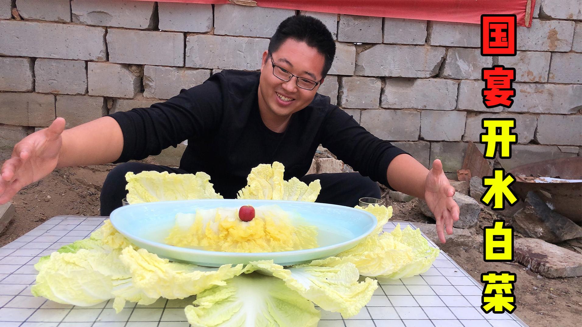 """小伙尝试""""国宴开水白菜"""",汤就熬了5个小时,能有传说中的好吃吗?"""