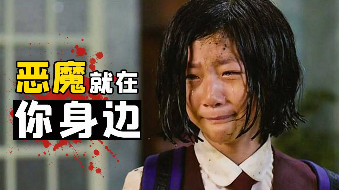 少女被杀后,每晚还能准时回家?刘老师走心解说韩国电影《邻居》