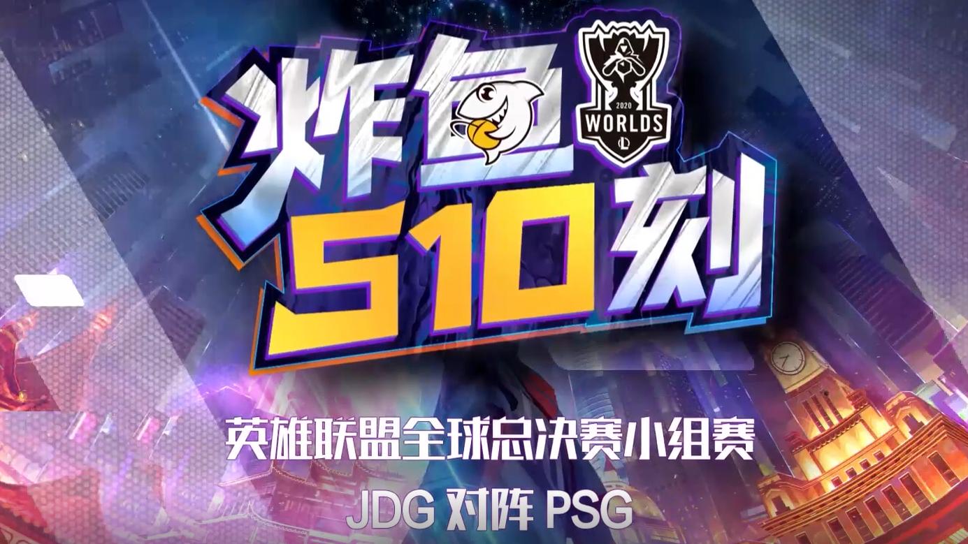 S10小组赛JDG vs PSG,大爆冷京东惨败