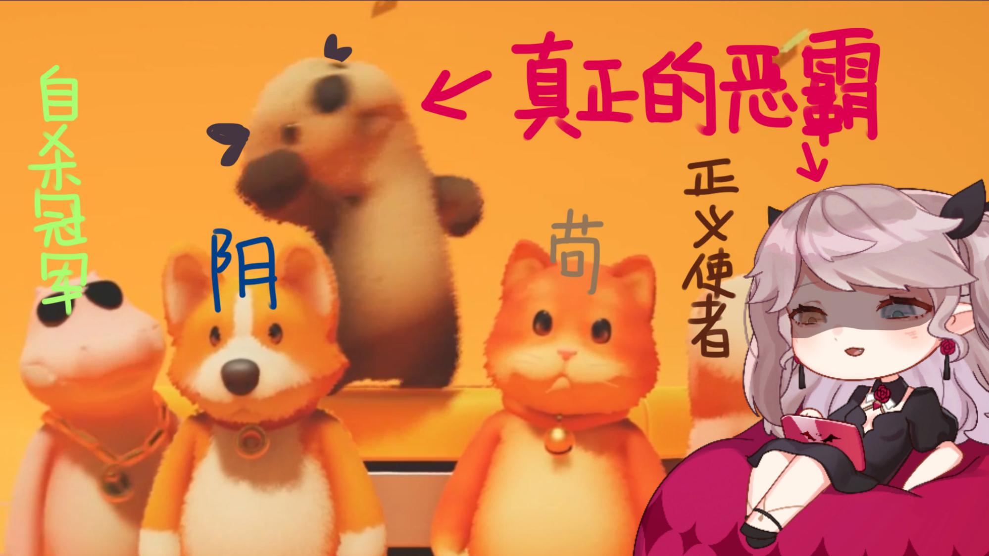 【超A新生计划】【马卡】☆就这也配欺负我?论如何暴揍臭DD☆动物派对录播cut