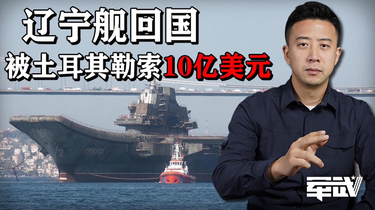 辽宁舰回国被土耳其勒索10亿美元,这笔钱最后给了没有?