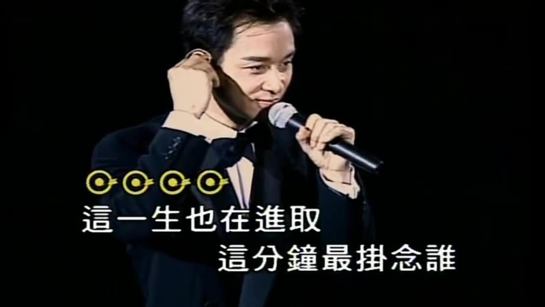 那些好听的粤语歌现场(五十二) 绝怯勇井追