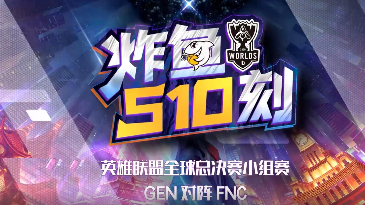 S10小组赛FNC vs GEN,韩国队头名出线