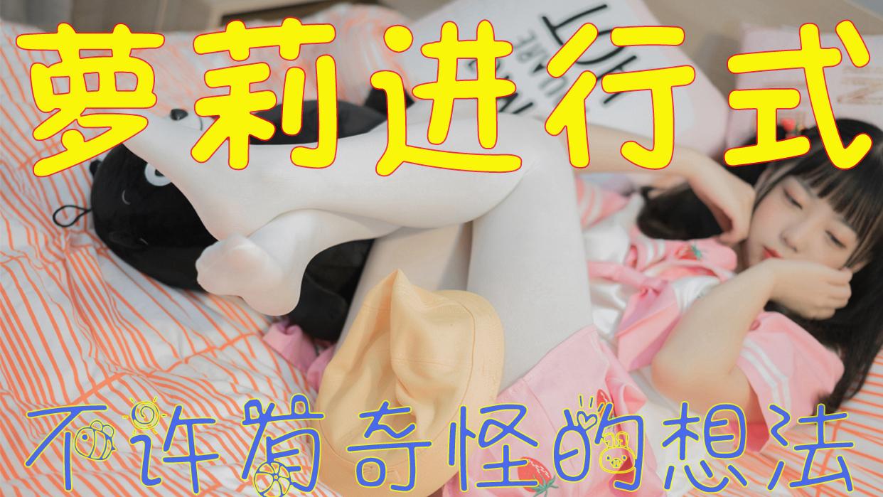 第29期:LuoLi:不许有奇怪的想法,会哭的∑可爱萌妹子卡哇伊美少女小妹妹
