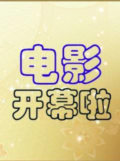 〖电影混剪系列〗
