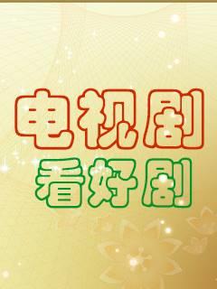 〖电视剧混剪系列〗