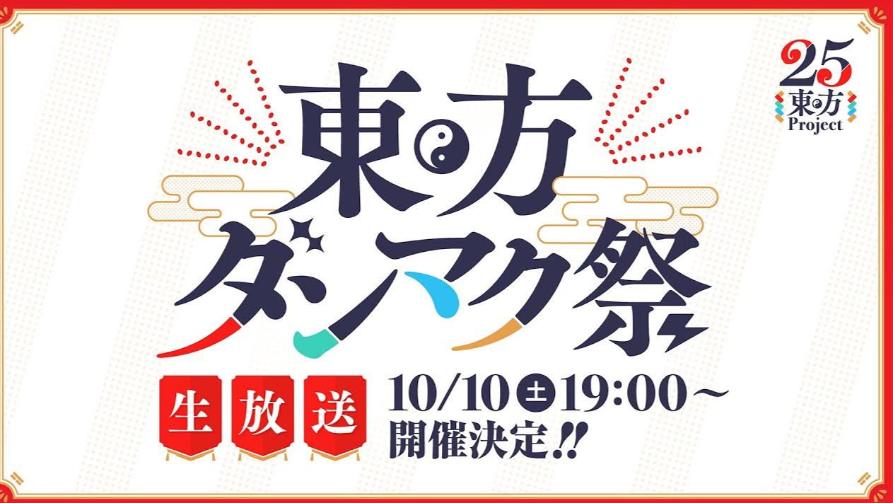 祝・东方Project25年「東方ダンマク祭」