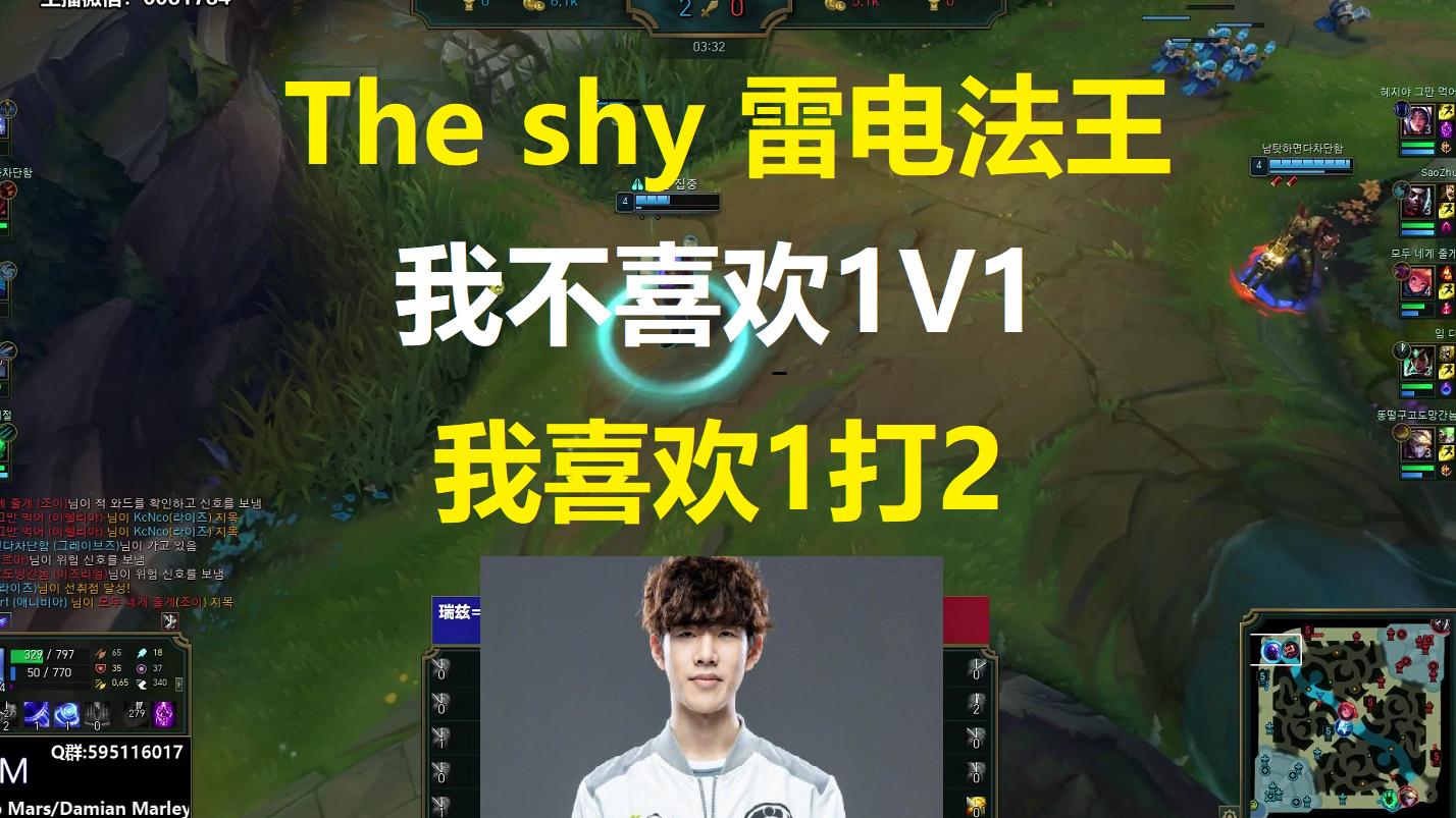 The shy雷电法王,我不喜欢1V1,我喜欢1打2!