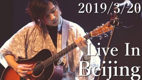 武士桑『爪痕』『unravel』Live In Beijing 2019/3/20