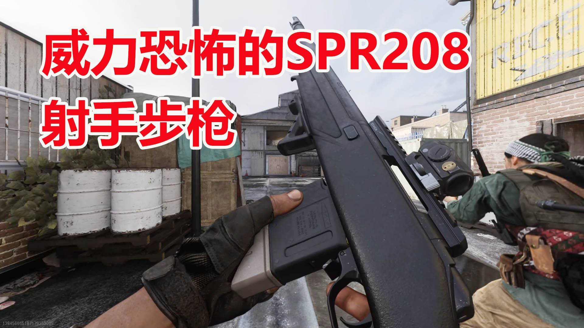 使命召唤16:本赛季最恐怖的射手步枪SPR208,实战体验