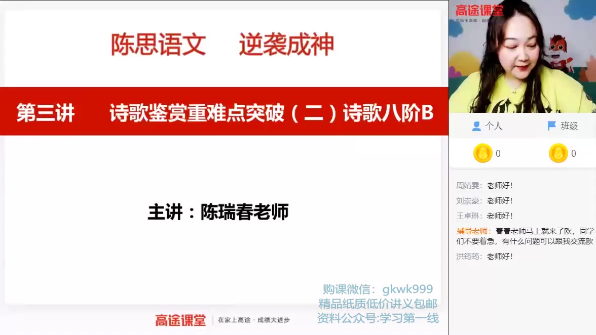 【高途语文】2021年陈瑞春高考语文一轮网课冲刺哪里有?