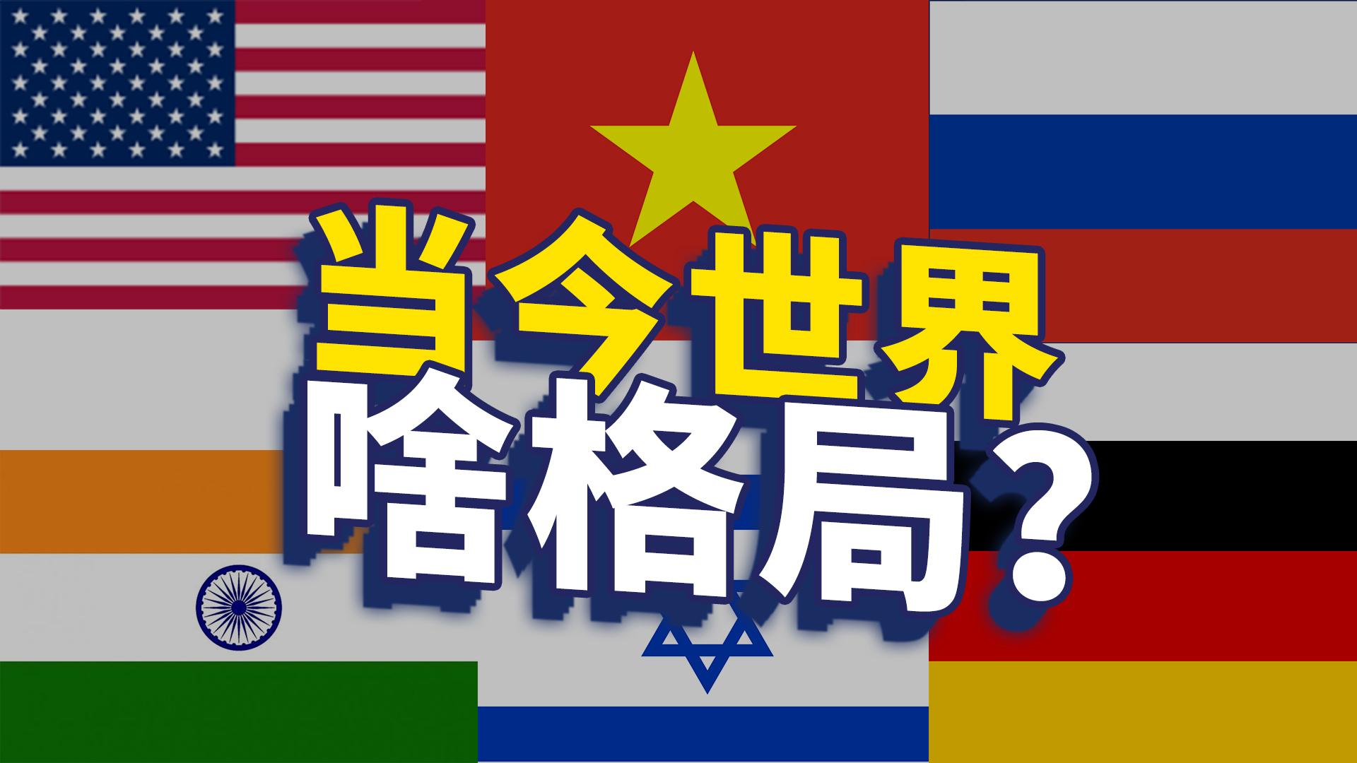 世界大国、强国是怎么划分?以色列、印度、土耳其等在哪个档次?