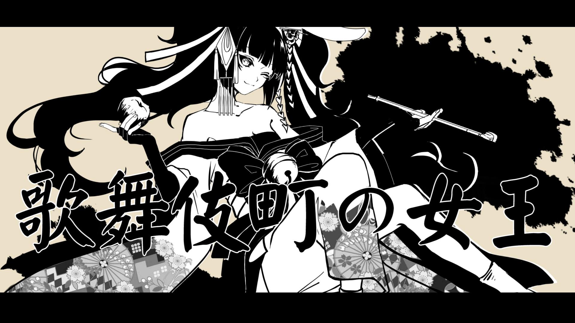 【阎兔】歌舞伎町の女王
