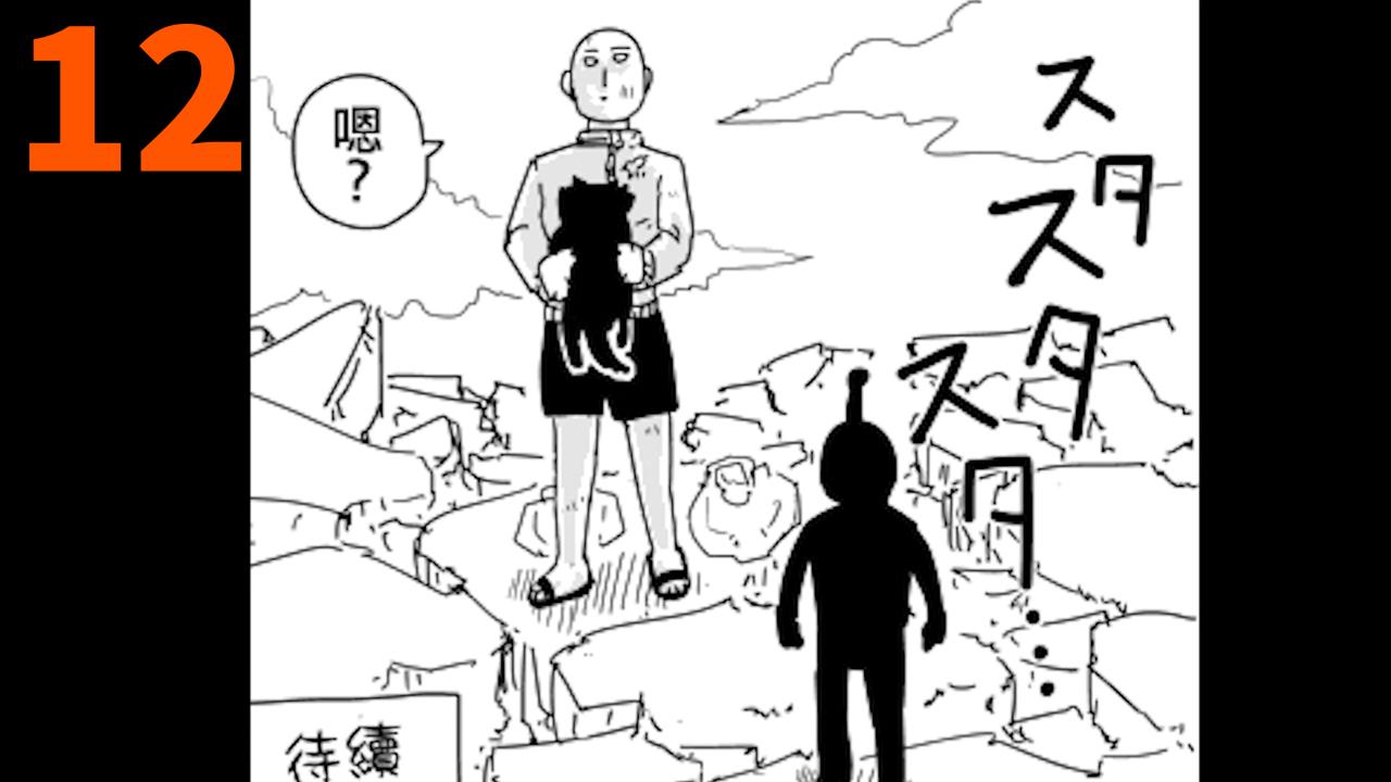 (一拳超人)新篇开始!埼玉老师的宠物是... 原作解说12
