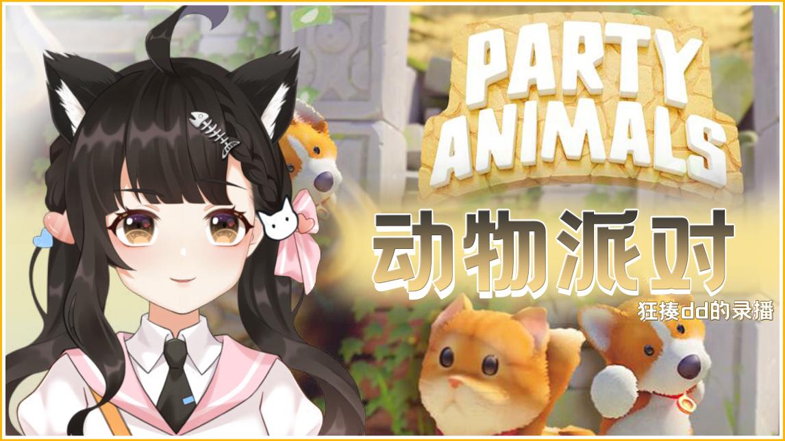 【暗莉斯】动物派对猫拳实况