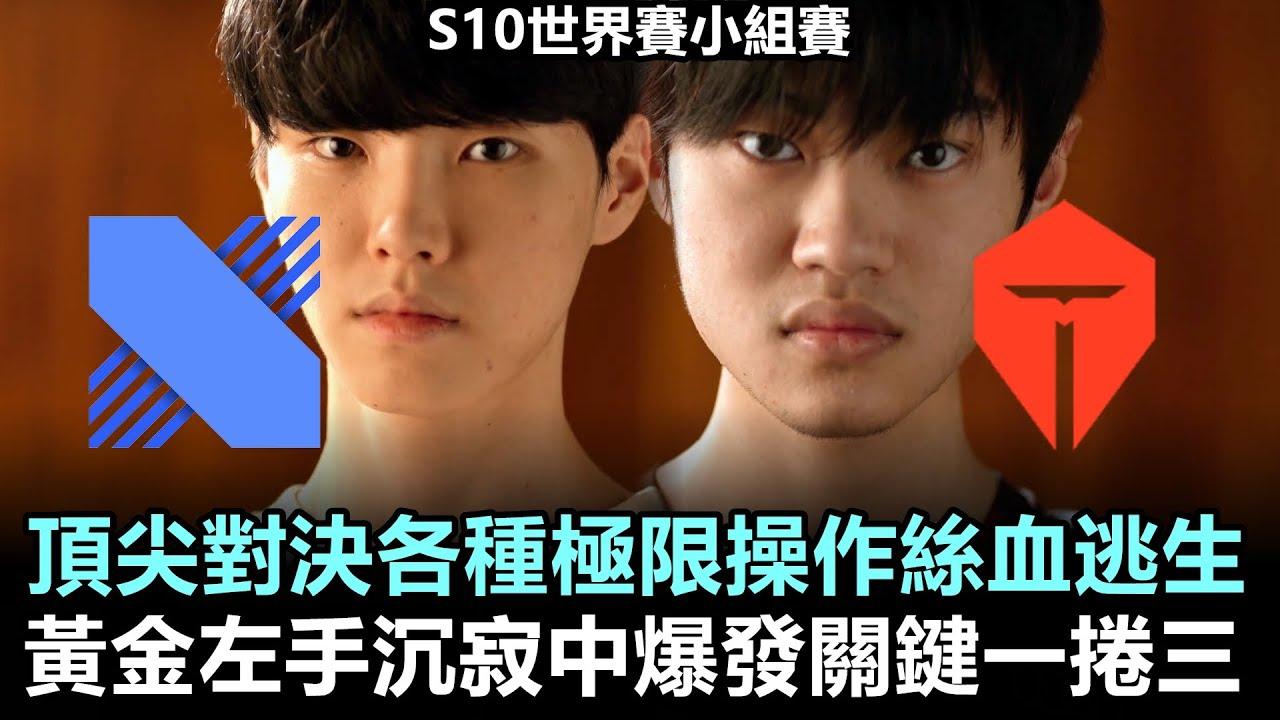 【中文解说】英雄联盟S10全球总决赛小组赛 Day8 TES vs DRX